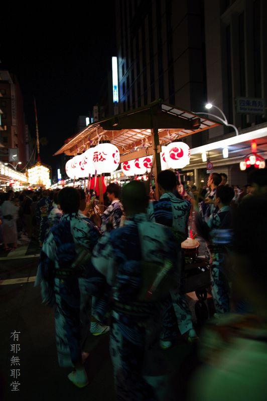 京都・祇園祭宵山の夜_a0157263_20571623.jpg