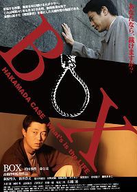 Box 袴田事件 命とは_e0059574_037662.jpg