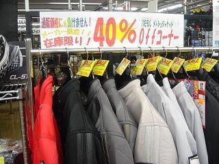 在庫限り!ジャケットが40パーセントオフ!_b0163075_815153.jpg