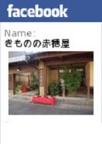 きものの赤穂屋_FaceBookページ作成しました☆ミ_d0230676_16575046.jpg