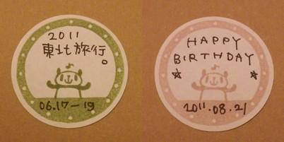 No:370 丸枠はんことパンダのハンコ。(昨日の続き~)_f0049479_841095.jpg