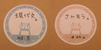 No:370 丸枠はんことパンダのハンコ。(昨日の続き~)_f0049479_841498.jpg