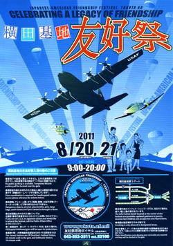 福生のイベント☆_c0223486_23383758.jpg