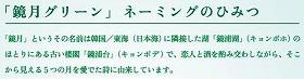 ★【攻撃 レビュー画像】:サントリーの「東海」表記、6年前にも_a0028694_1154592.jpg