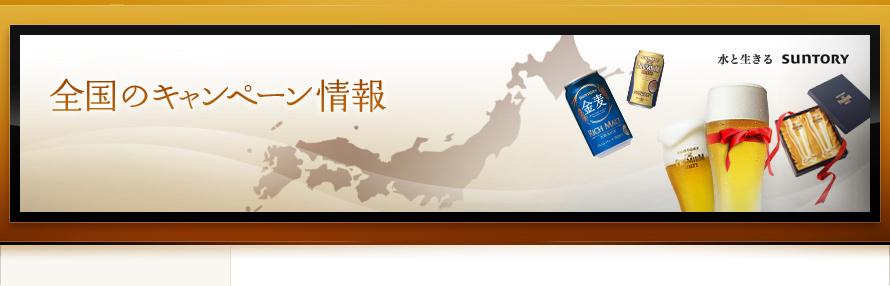 ★【攻撃 レビュー画像】:サントリーの「東海」表記、6年前にも_a0028694_283357.jpg
