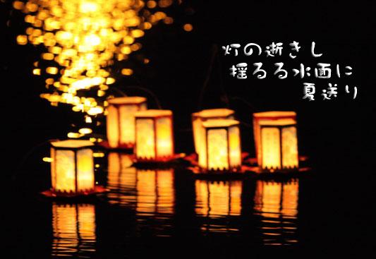 八月二十日夜、鶴沼にて_e0235910_864783.jpg