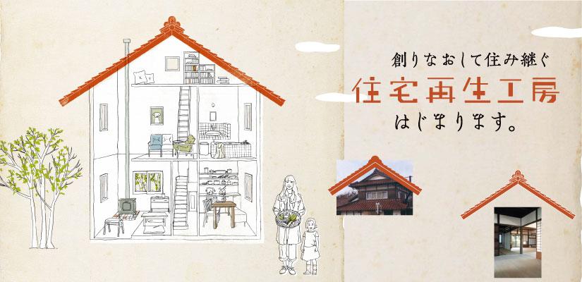 「住宅再生工房」_b0131012_15534398.jpg