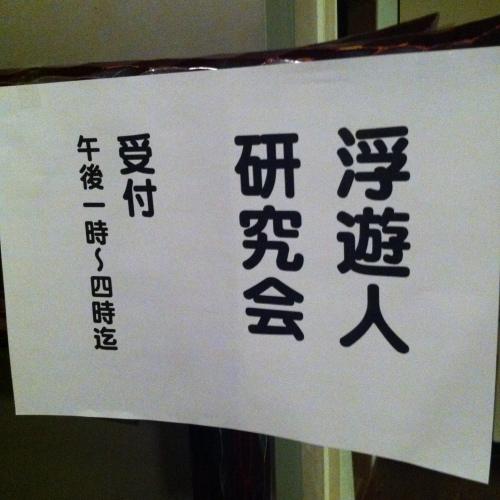 豊島区某所  クーロン黒沢氏主催「浮遊人の会」に参加_b0061717_4395276.jpg