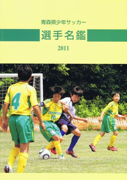 青森県少年サッカー選手名鑑2011_b0221218_23281968.jpg