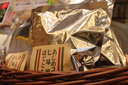 男爵じゃがいもポテトチップス&あじめコショウの七味風味のぽてとちっぷす_d0063218_11221626.jpg