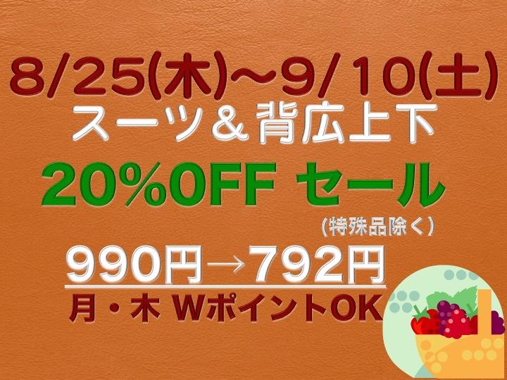 セール情報!8/25(木)〜9/10(土)_a0200423_2134779.jpg