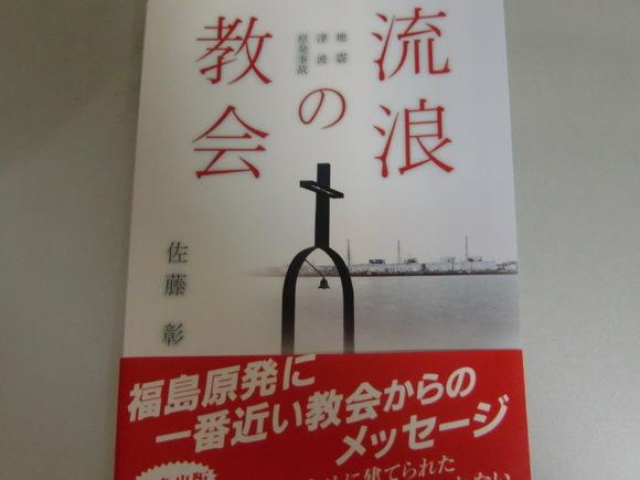 福島第一教会_b0203925_732685.jpg