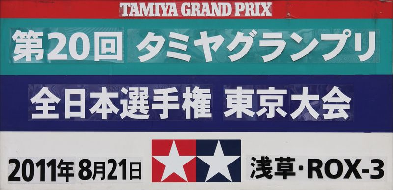 2011/8/20・21 タミグラ東京大会②_c0161727_20201635.jpg