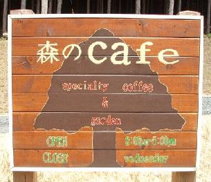 森のcafe part 1_d0203850_1701438.jpg
