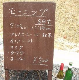 森のcafe part 1_d0203850_1742977.jpg