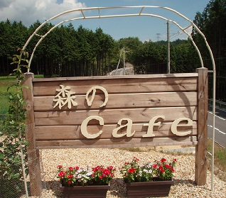森のcafe part2_d0203850_19524441.jpg
