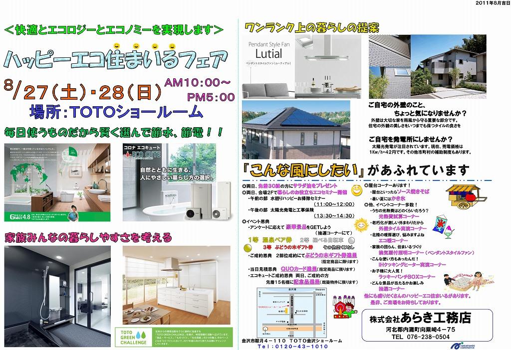 住宅改修工事_b0112351_11121534.jpg
