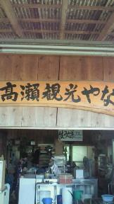 那須での夏休み_b0105458_14442284.jpg