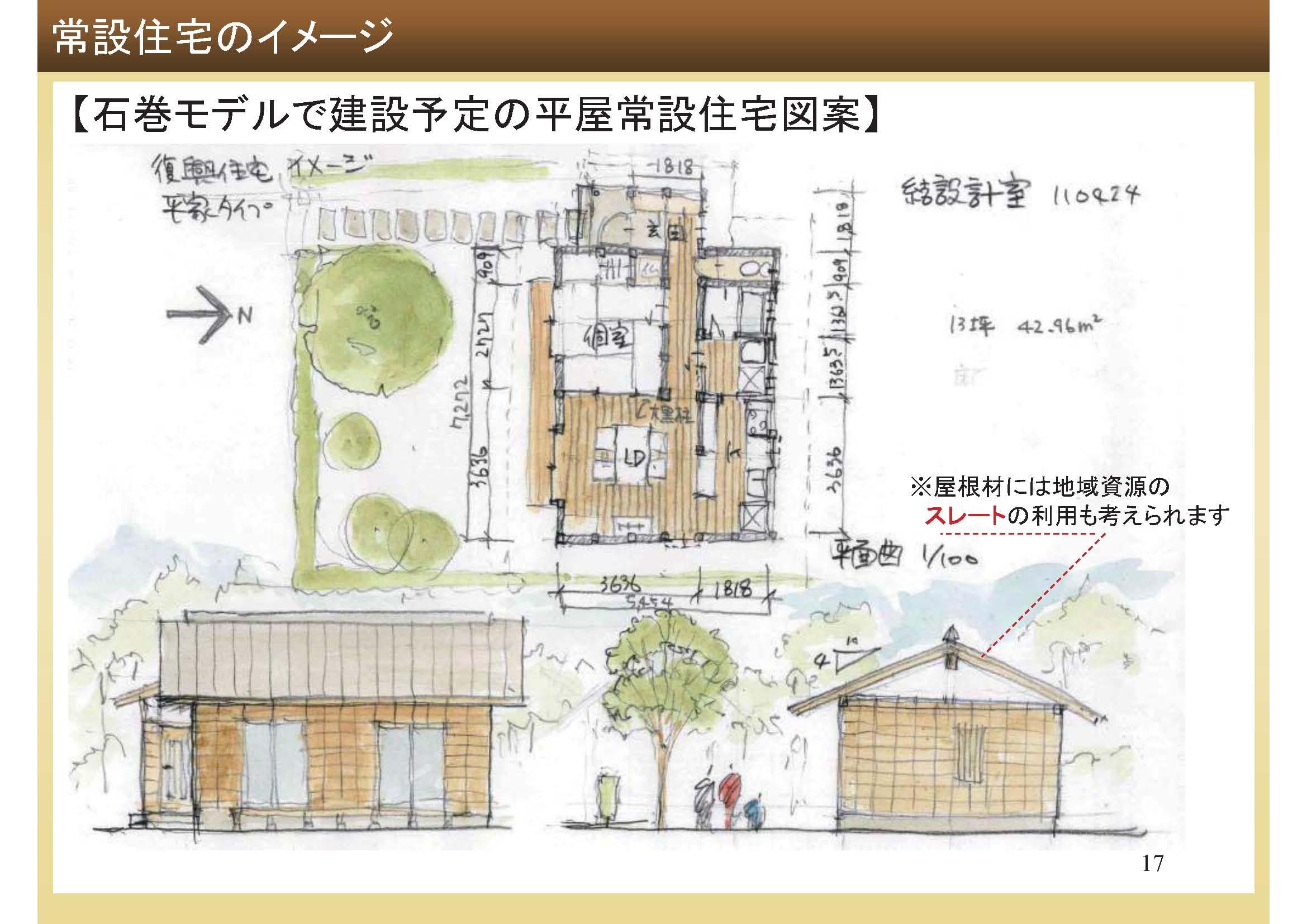 東日本大震災 石巻市北上町で井戸掘削開始!!_b0170161_11172357.jpg