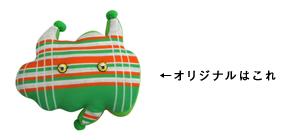 ファンシー for 赤子_e0119964_17595178.jpg
