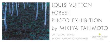 「ルイ・ヴィトンの森」写真展に行きました!_a0138976_1846242.jpg
