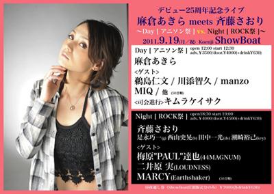 麻倉あきらさんデビュー25周年記念イベントに出演します!_e0128485_1974993.jpg