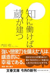 『知に働けば蔵が建つ』内田樹著_e0055098_1553541.jpg