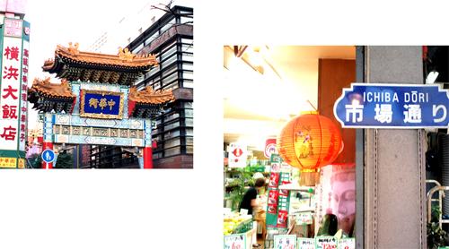 中華街と、ジャスミンミルクティー_d0174704_21232324.jpg