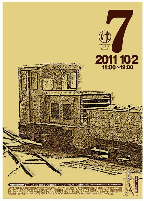 【第7回】ポスターができました_a0100812_1362917.jpg