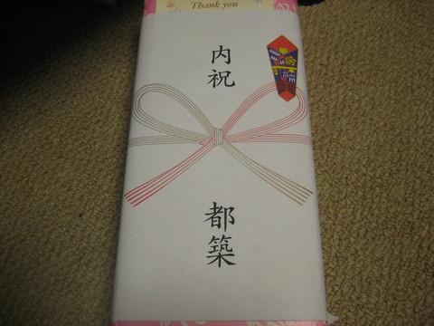 内祝い☆_d0207324_22203222.jpg