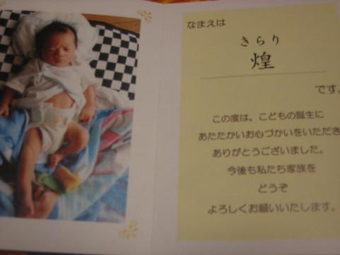 内祝い☆_d0207324_2221837.jpg