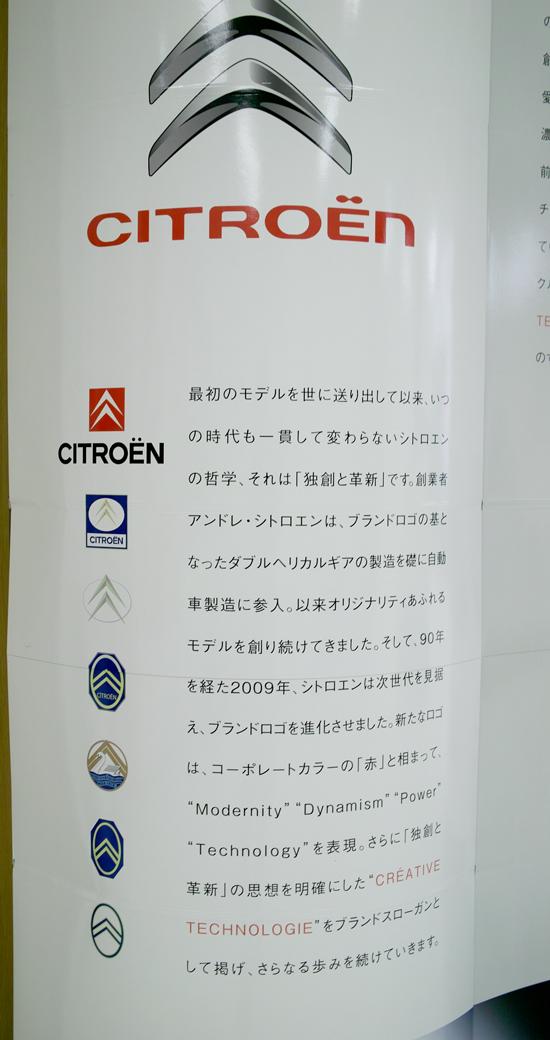 Citroen C4_c0223825_1384987.jpg