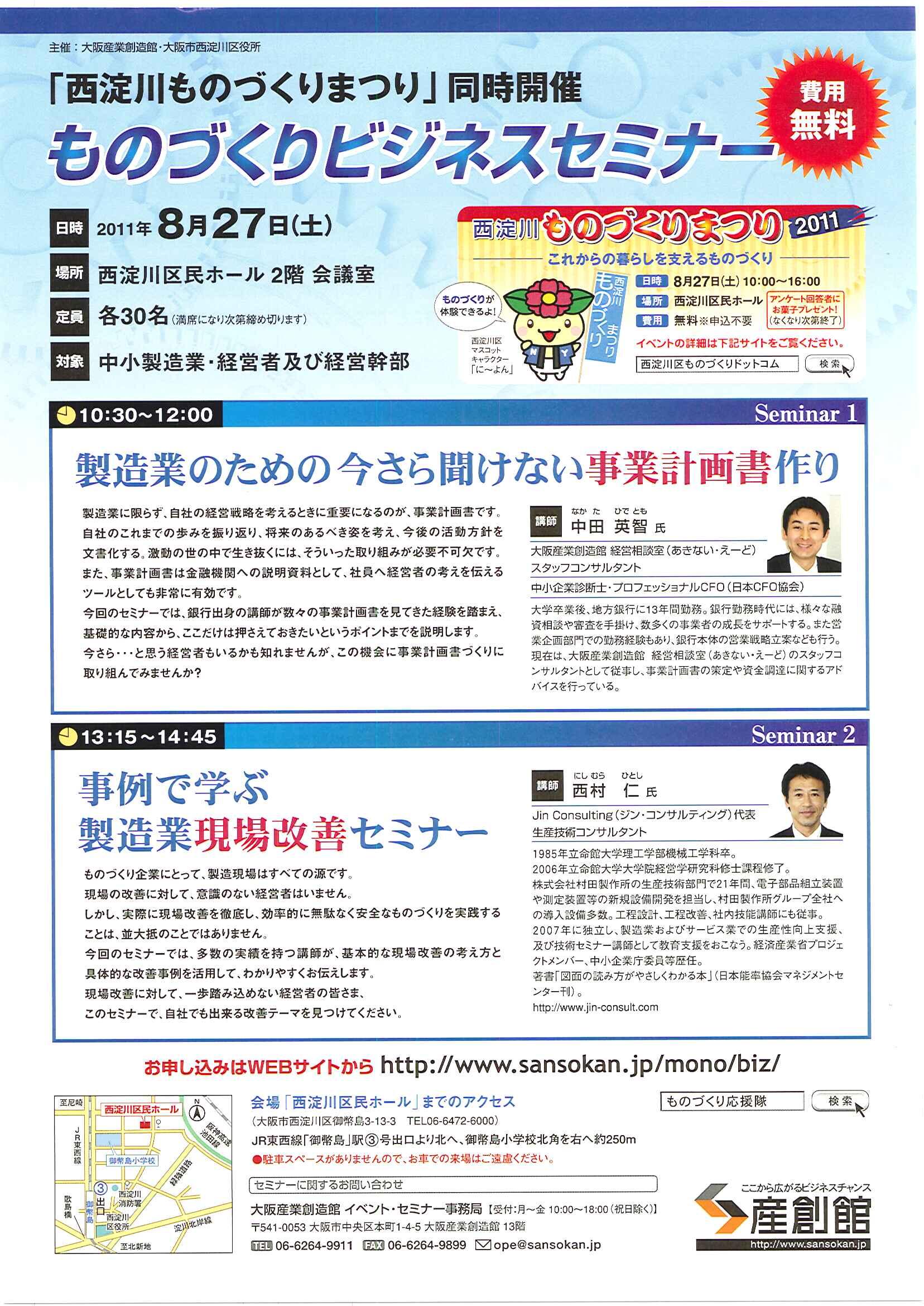 中田英先生 西淀に現る_d0085634_2146980.jpg