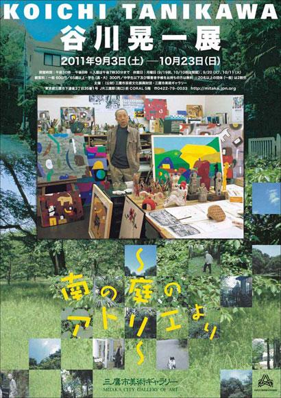 宮迫千鶴さんのつれであった谷川晃一さんの回顧展展が三鷹市美術ギャラリーで開かれる_d0178448_10313211.jpg
