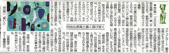宮迫千鶴さんのつれであった谷川晃一さんの回顧展展が三鷹市美術ギャラリーで開かれる_d0178448_11264246.jpg