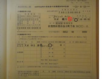 厚生年金保険老齢年金裁定請求書(旧) (7)_d0132289_1264682.jpg