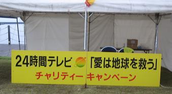 24時間テレビイベント (西大分)_f0017696_109839.jpg