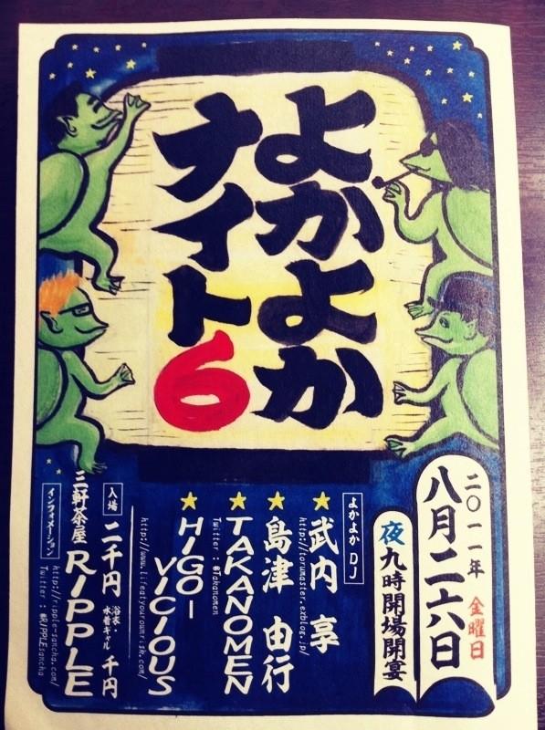 8/26(金)よかよかナイト_a0097901_131462.jpg