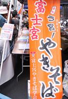 ニューヨークのストリート・フェアに「富士宮やきそば」がやってくる!_b0007805_9571274.jpg