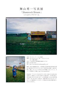 舞山秀一写真展「Shamrock Dream」開催_b0194208_8244362.jpg