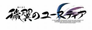『穢翼のユースティア』前史の物語を描くドラマCDシリーズ出演キャストを遂に公開!_e0025035_16363118.jpg