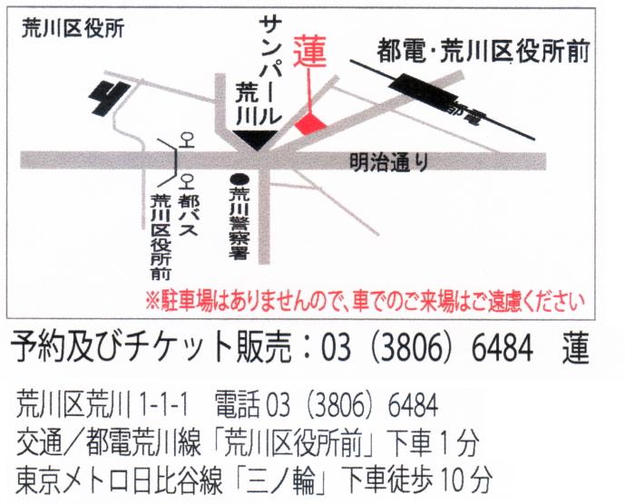 9月9日三河島「蓮」チャリティーライブ_e0133246_14522669.jpg