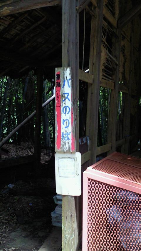 柱のバス停はおととしの_c0001670_21162644.jpg