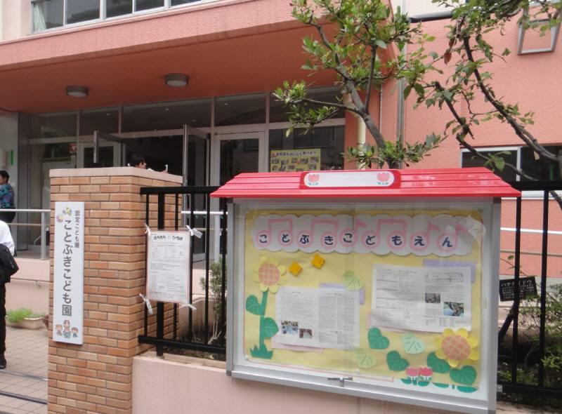 厚生委員会で台東区のこども園を視察_f0059673_19204727.jpg