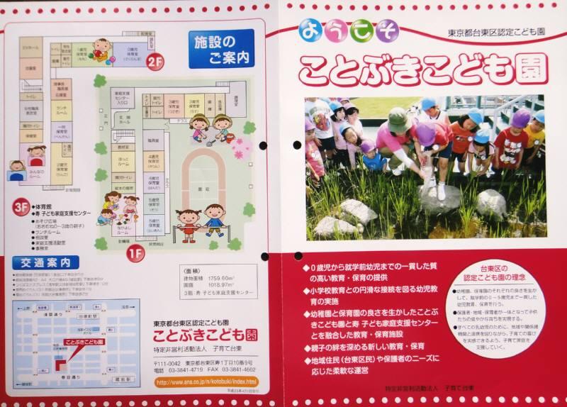 厚生委員会で台東区のこども園を視察_f0059673_19211635.jpg