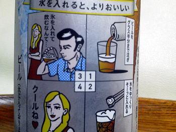 アイス+ビール?_c0108174_21313728.jpg