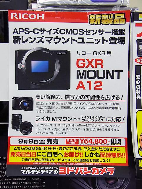 リコー GXR MOUNT A12_b0042282_22571865.jpg