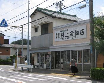 Hakmokren と 瀬戸・多治見方面へ_c0081499_1047390.jpg