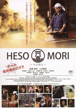 オール福井県内ロケが行われた映画『HESOMORI』のパネル展が県庁1階ホールで開催中!_f0229508_10542938.jpg