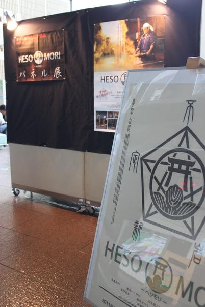 オール福井県内ロケが行われた映画『HESOMORI』のパネル展が県庁1階ホールで開催中!_f0229508_1171489.jpg